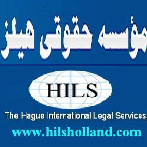 موسسه هیلز، مشاور و یاور حقوقی شما در کشور مقیم